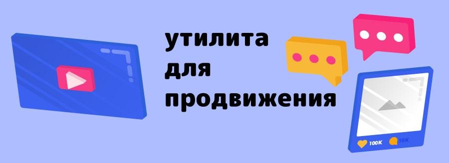 utilita instagram dlya prodvizheniya i redaktirovaniya