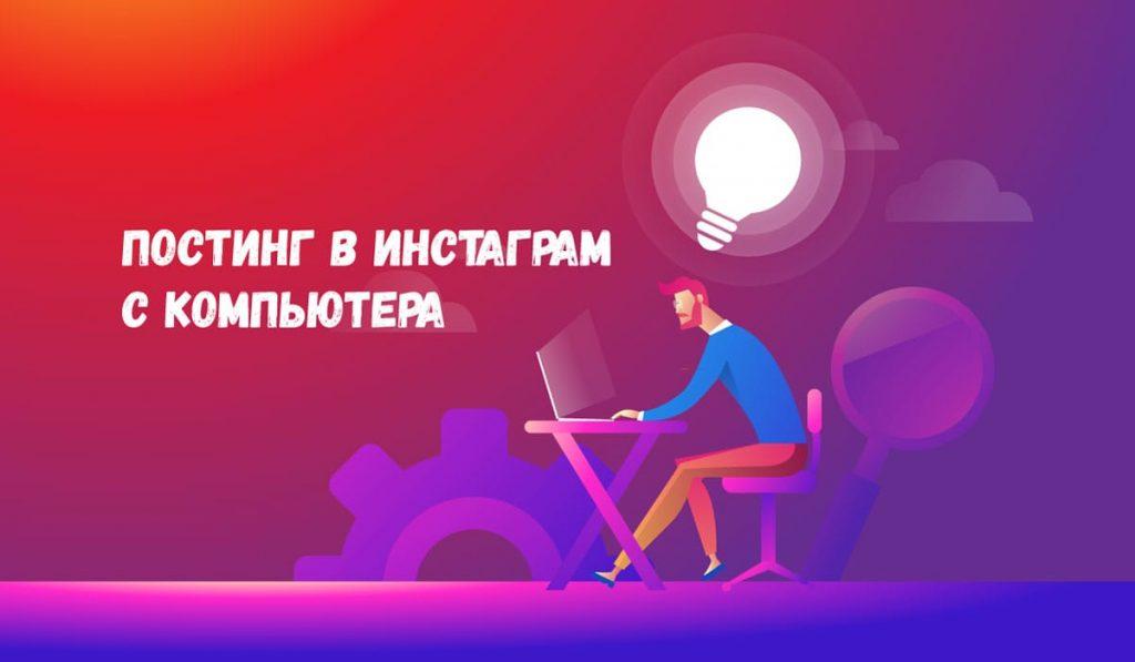 Отложенный постинг в инстаграм с компьютера