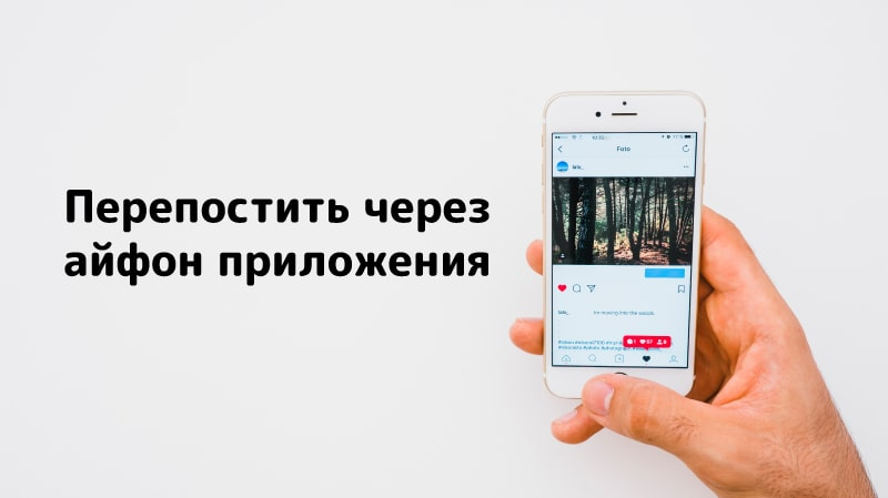 перепостить через айфон приложения