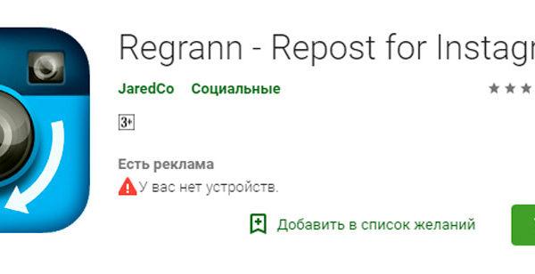 ренграм-для-андроида