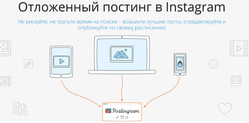 Postingram.ru здесь можно заказать выход фото по времени