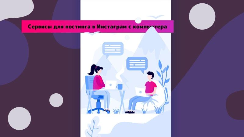 Сервисы-для-постинга-в-Инстаграм-с-компьютера