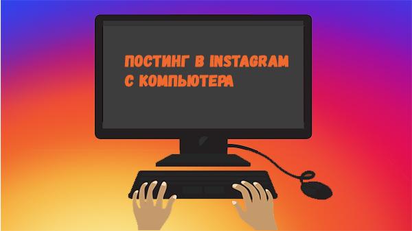 Постинг в Инстаграм с компьютера