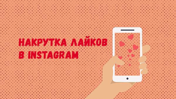 Автоматическая накрутка лайков в Инстаграме с помощью сервисов