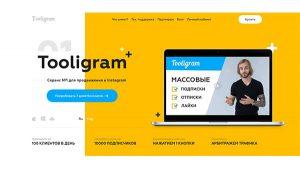 Продвижение в Инстаграм - Tooligram