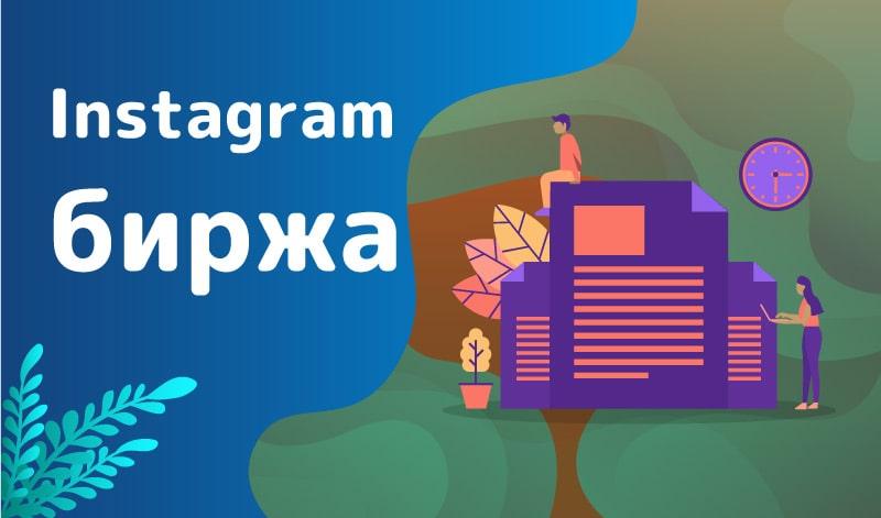 Биржа-Инстаграм-рекламы-советы