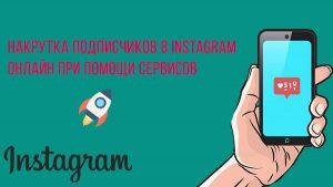 Накрутка подписчиков в Инстаграме онлайн при помощи сервисов