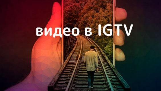 Продолжительность-видео-в-IGTV-min