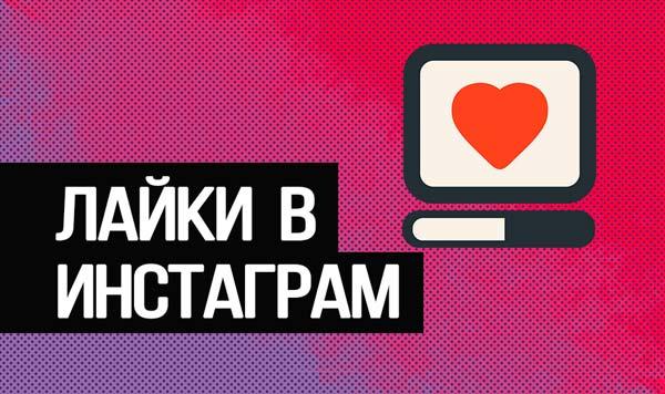 лайки-в-инстаграм