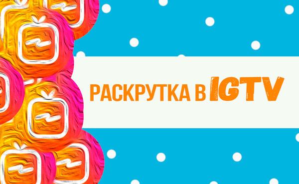 Раскрутка-в-IGTV-в-инстаграм