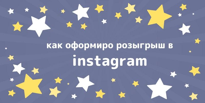 как-оформиро-розыгрыш-в-instagra-(1)