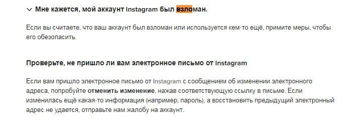 получить доступ к аккаунту instagram если его взломали