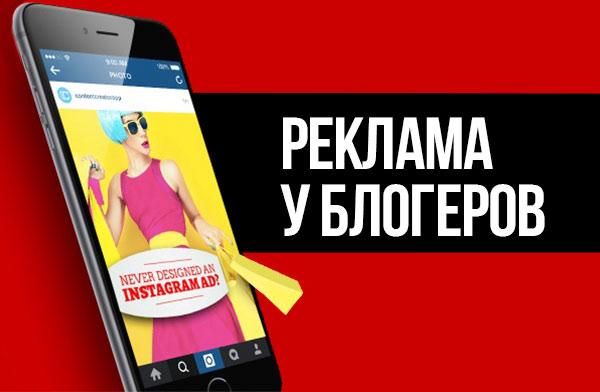 реклама-у-блогеров-в-инстаграм