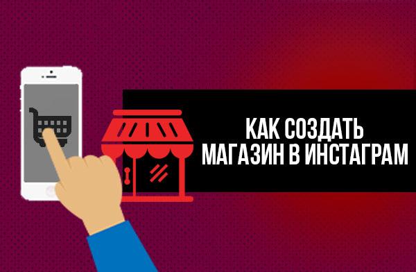 Как создать магазин в Инстаграм – лучшие советы