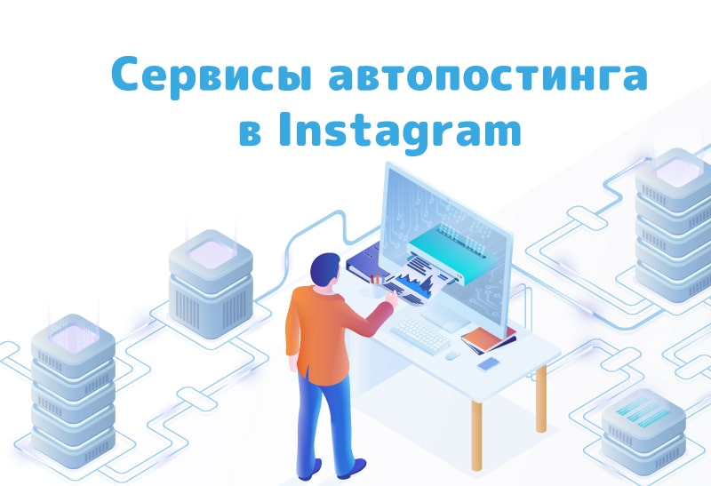 instagram-авто-пост