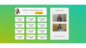 Накрутка подписчиков в Инстаграме онлайн - Markapon