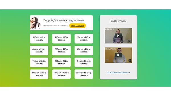 Приложение для накрутки подписчиков в Инстаграме – Markapon