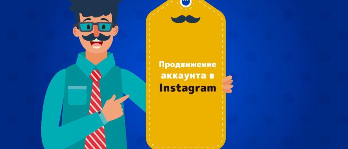 Продвижение-аккаунта-в-Инстаграм
