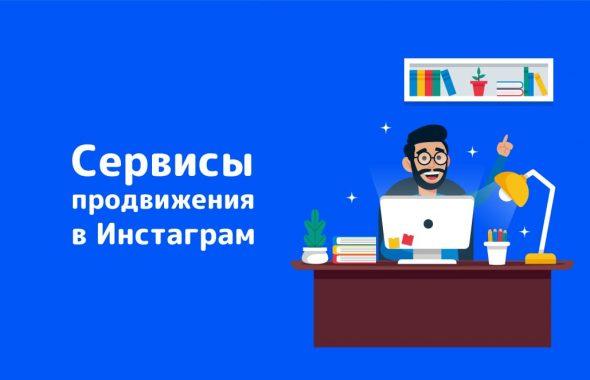 Сервис продвижения Инстаграм