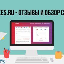 Godlikes.ru – отзывы и обзор сервиса