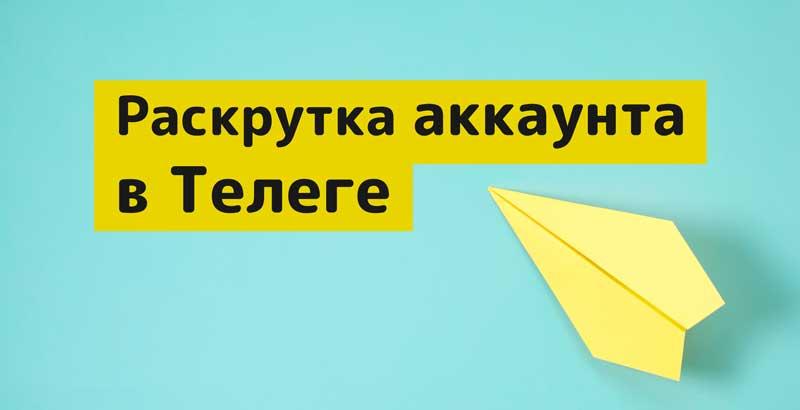 раскрутка-аккаунта-в-телеграмм
