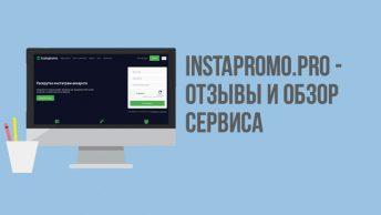 Instapromo – отзывы и обзор сервиса
