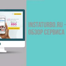 Instaturbo – отзывы и обзор сервиса