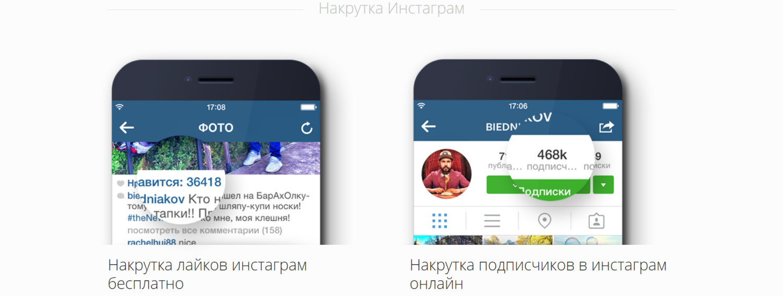 накрутить подписчиков в Инстаграм бесплатно и быстро