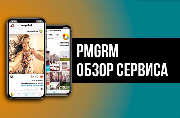 PMGRM - отзывы и обзор сервиса