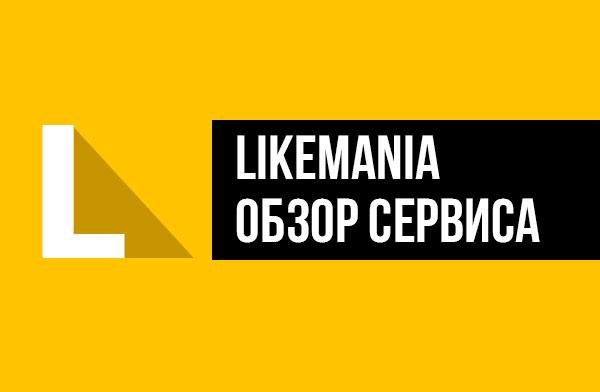 likemania.com-обзор-сервиса