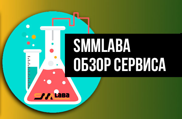 smmlaba-обзор-сервиса