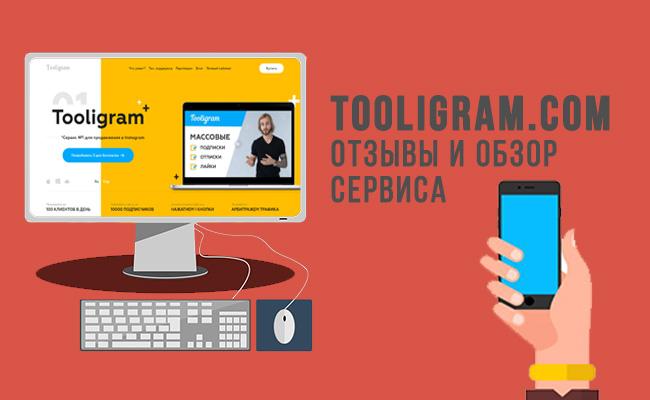 Tooligram – отзывы и обзор сервиса