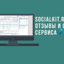 Socialkit.ru – отзывы и обзор сервиса