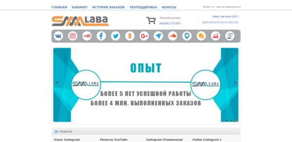 интерфейс Smmlaba
