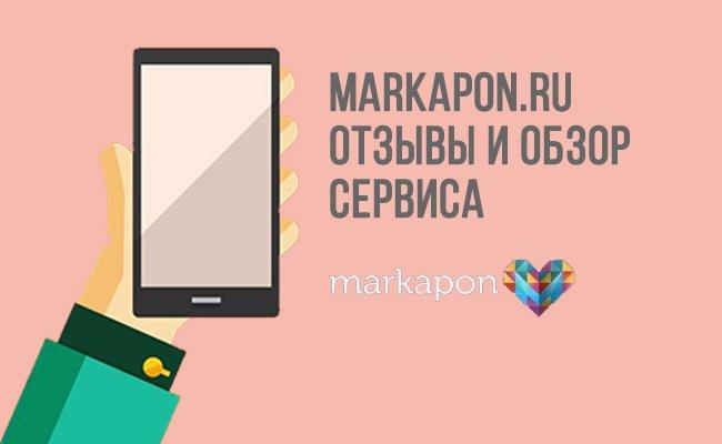 Markapon – отзывы и обзор сервиса