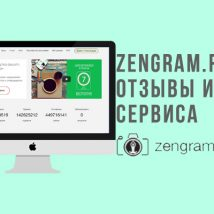 Zengram – отзывы и обзор сервиса