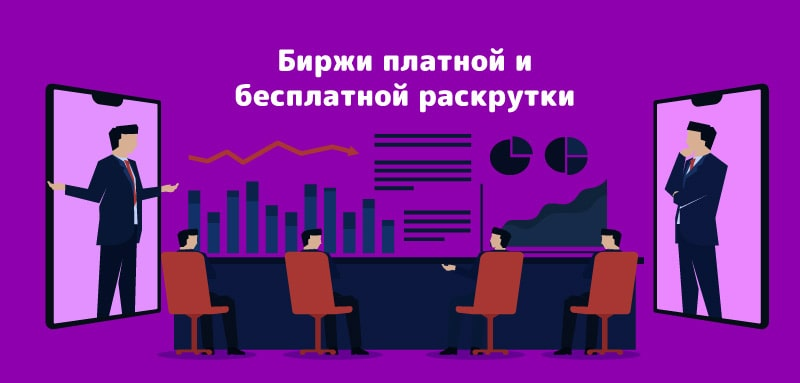 Биржи-платной-и-бесплатной-раскрутки-3