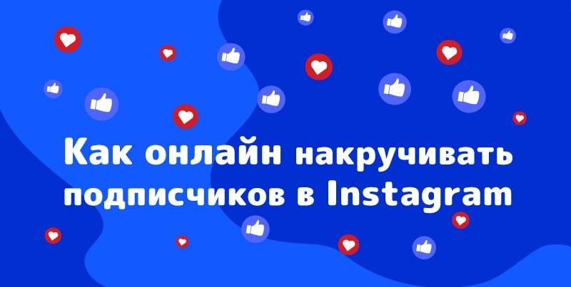 Как-можно-накручивать-подписчиков-в-Instagram-онлайне