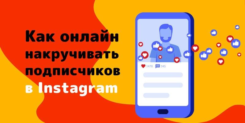 Как-можно-накручивать-подписчиков-в-Instagram-онлайн