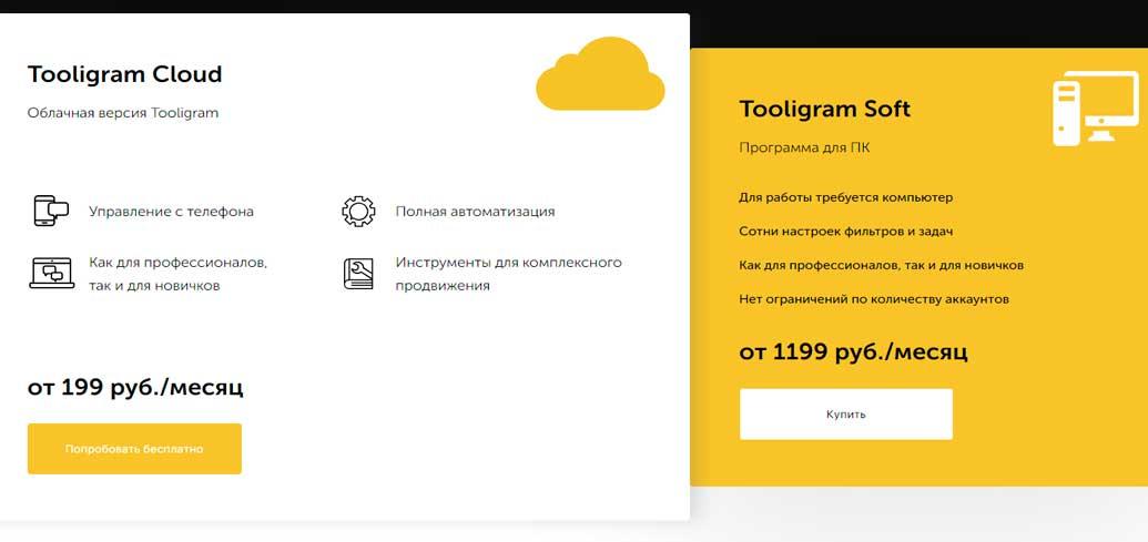 версии-toolingram