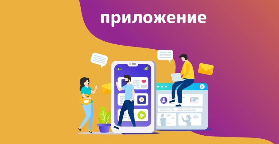 приложения-для-телефона