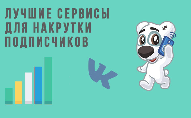 Лучшие сервисы для накрутки подписчиков вконтакте
