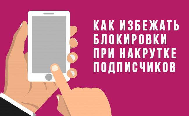 Как избежать блокировки при накрутке подписчиков вконтакте