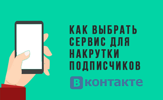 Как выбрать сервис для накрутки подписчиков вконтакте