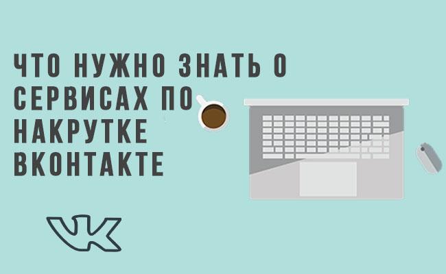Накрутка вконтакте быстро – мифы о сервисах