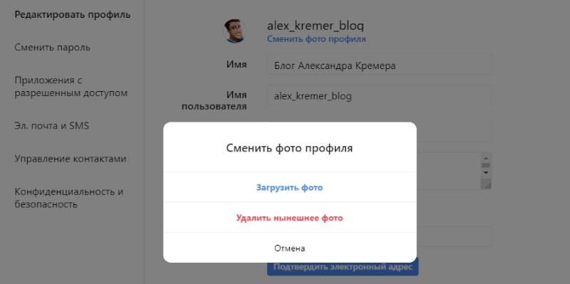 как поменять профильное фото в инстаграме нем