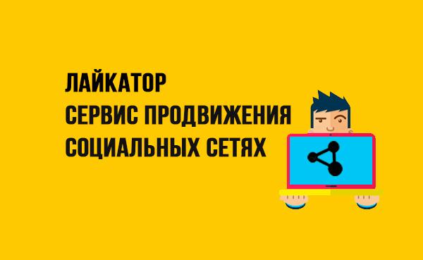 ЛАЙКАТОР-отзывы-и-обзор