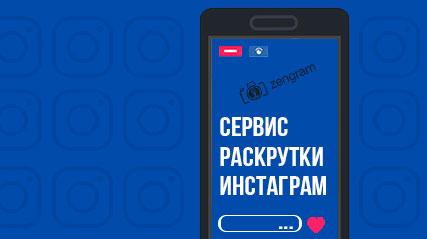 Сервис-для-Инстаграм-раскрутки