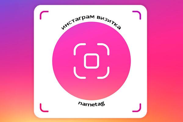 инстаграм-визитка-как-настсроить