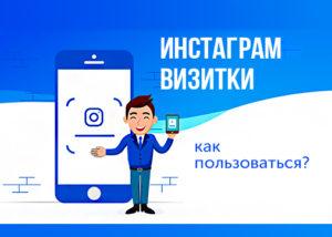 как-пользоваться-инстаграм-визитками